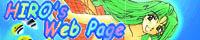 HIRO's Web Page
